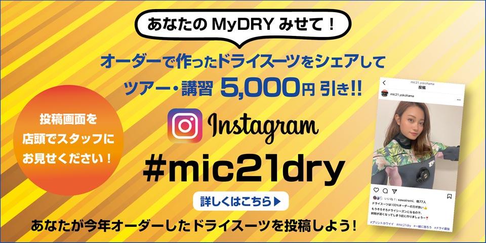 #mic21dryオーダーで作ったドライスーツをシェアしてツアー・講習 5000円引き!!