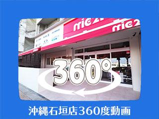 mic21沖縄石垣店 360度動画