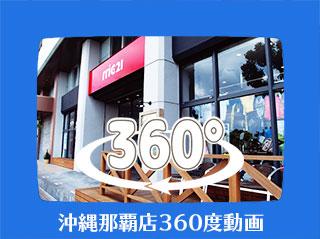 沖縄那覇店360度動画